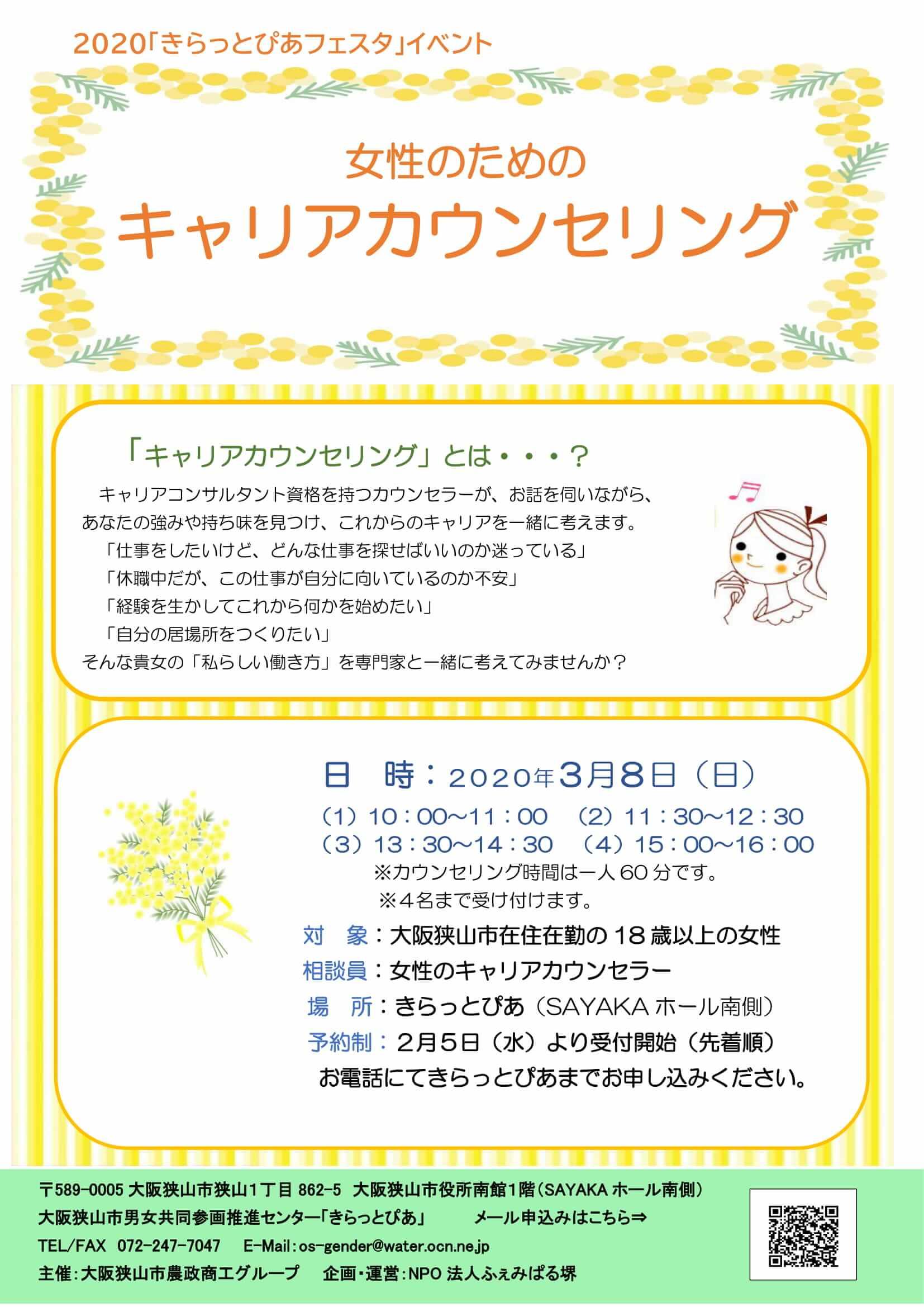 「きらっとぴあフェスタ」を2020年3月8日に開催します (3)
