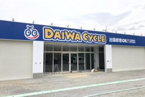 【2020年2月28日】「ダイワサイクル 狭山店」が東茱萸木に移転オープン (5)