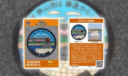 2020年2月1日より、土日祝日も大阪狭山市の「マンホールカード」をGETすることができるようになりました (1)