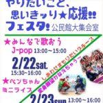 【2020年2月22日】「やりたいこと、思いッきり★応援!!フェスタ!」が大阪狭山市立公民館(大集会室)で開催
