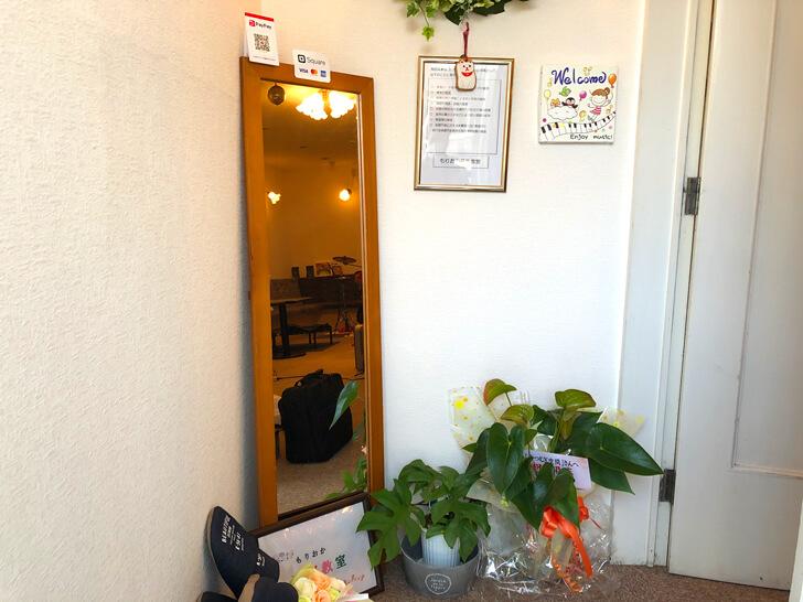 【音つむぎ空間】ピアノ&エレクトーン・ボーカル&カラオケ・ドラム「もりおか音楽教室」 (17)