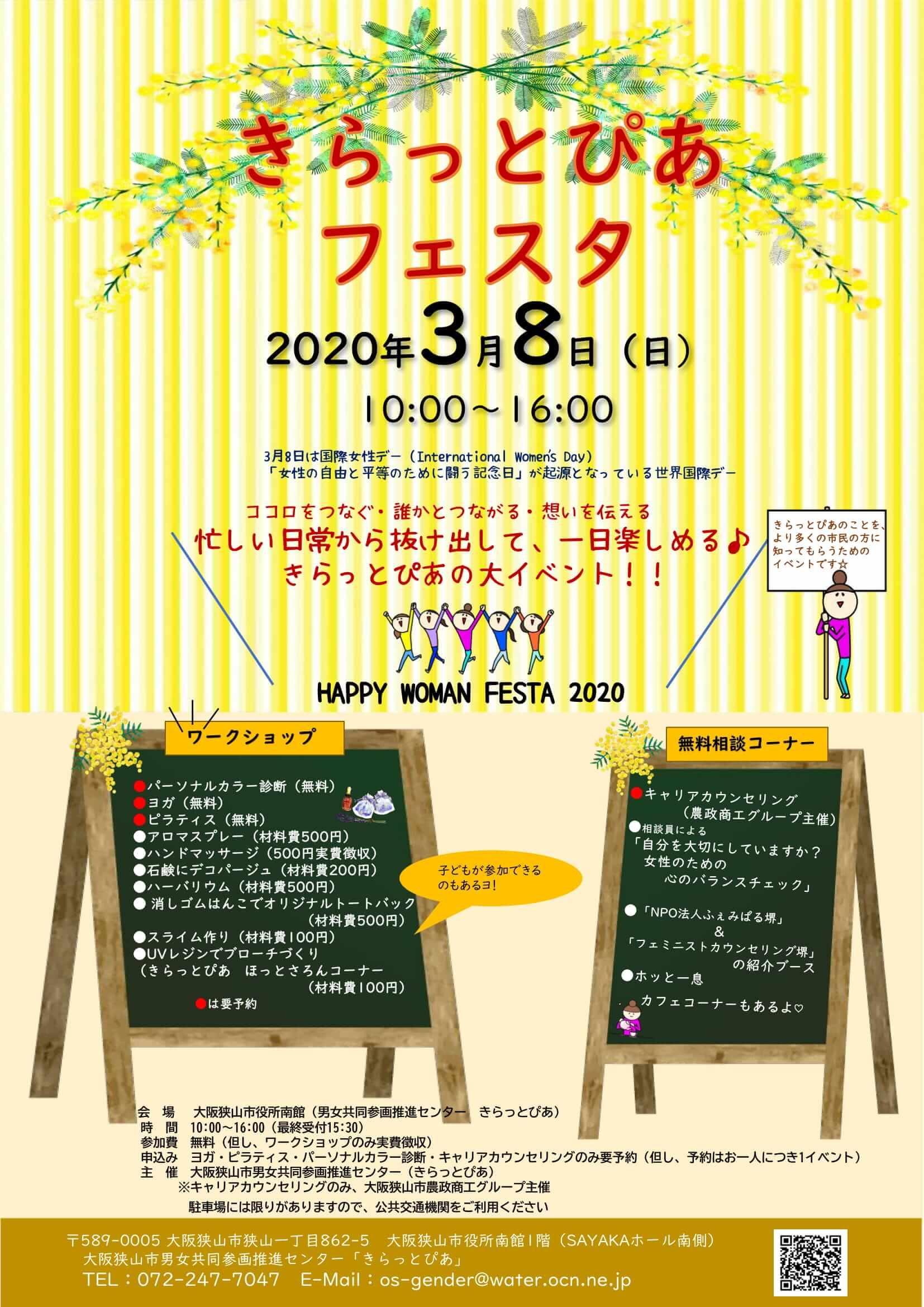 「きらっとぴあフェスタ」を2020年3月8日に開催します (1)