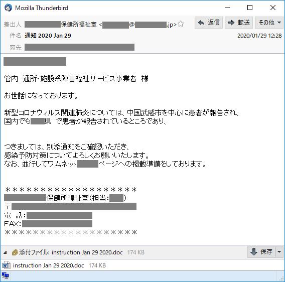 「新型コロナウイルス」の感染予防を呼びかける攻撃(ウイルス)メールにご注意ください