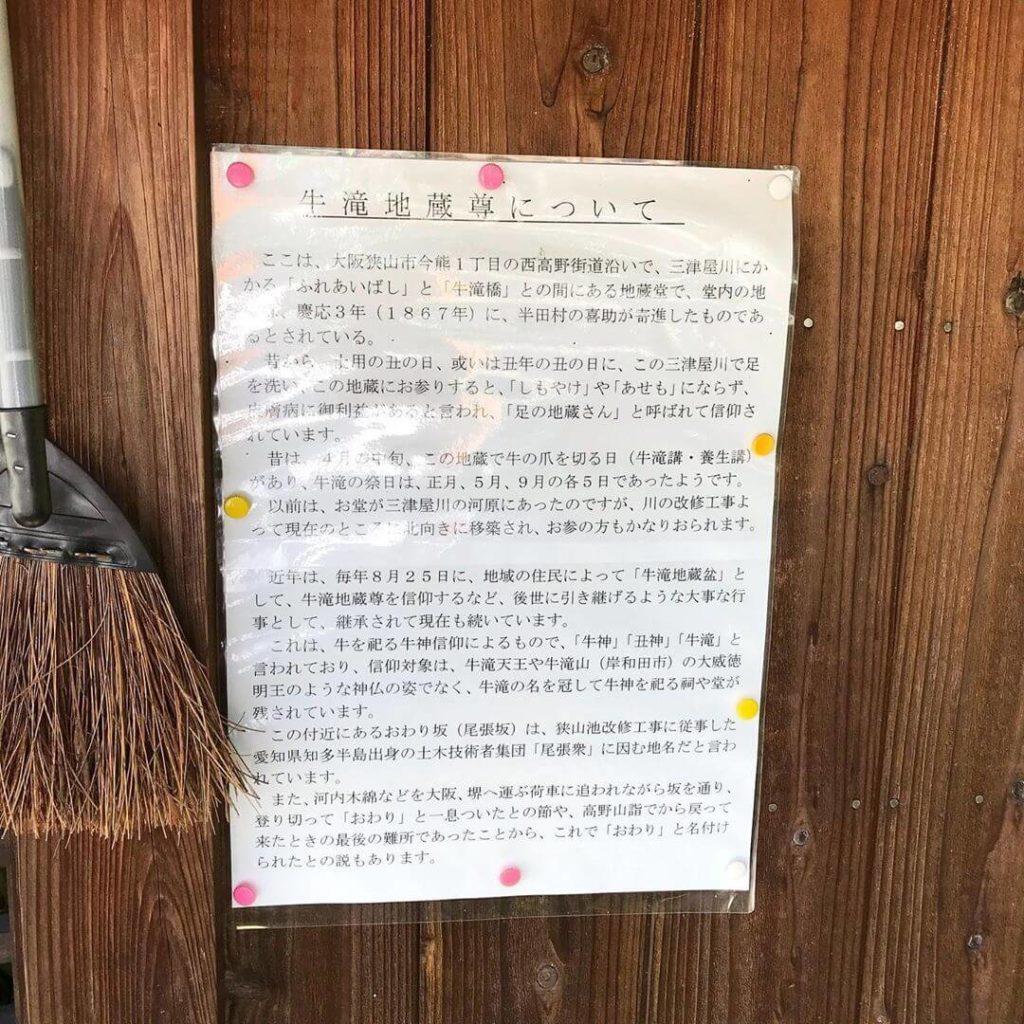 お散歩途中に見つけた「牛滝地蔵尊」をご紹介します (7)