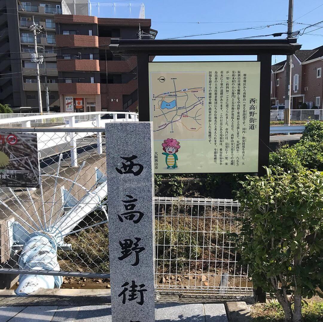 お散歩途中に見つけた「牛滝地蔵尊」をご紹介します (2)