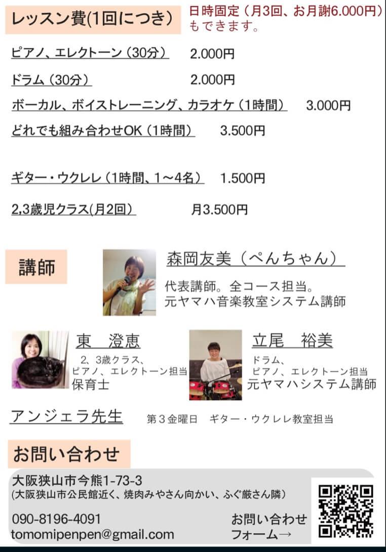 レッスン内容・料金について (2)