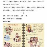 【2020年2月23日】「第2回大阪狭山市ビブリオバトル」がSAYAKAホールで開催