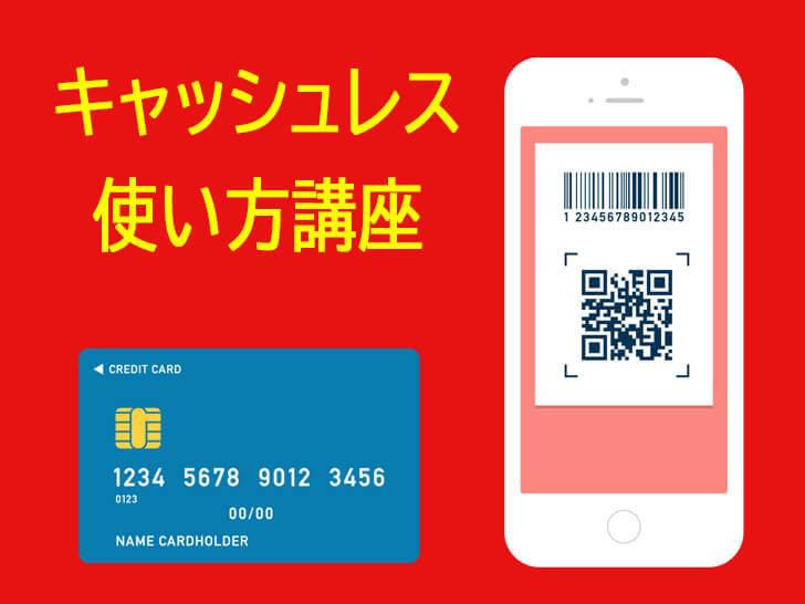 「キャッシュレス使い方講座」が2020年3月3日に大阪狭山市市役所で開催されます