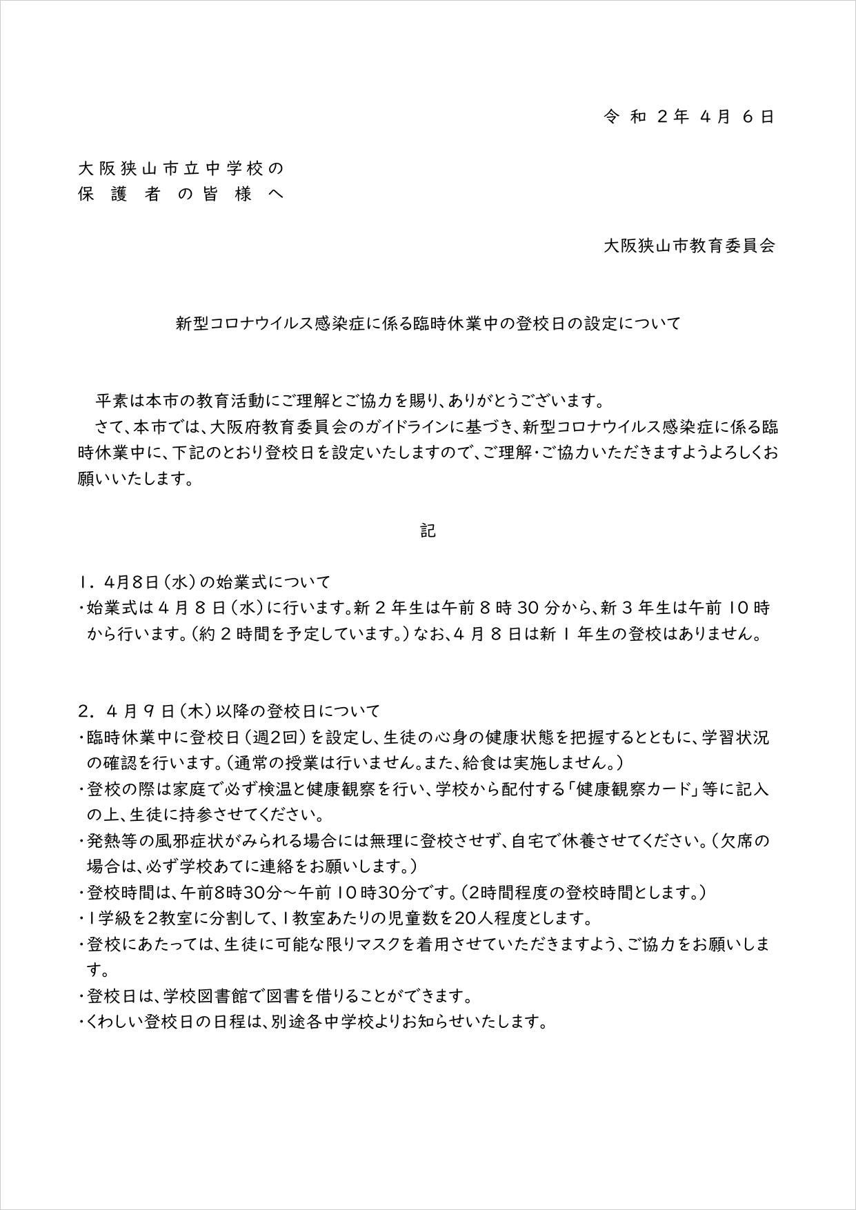 【2020年4月6日付け】臨時休業中の登校日について中学校-(1)