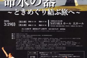表現倶楽部うどぃ「第14回本公演 命水の器~ときめぐり結ぶ旅へ~」がSAYAKAホールで2020年3月29日に公演