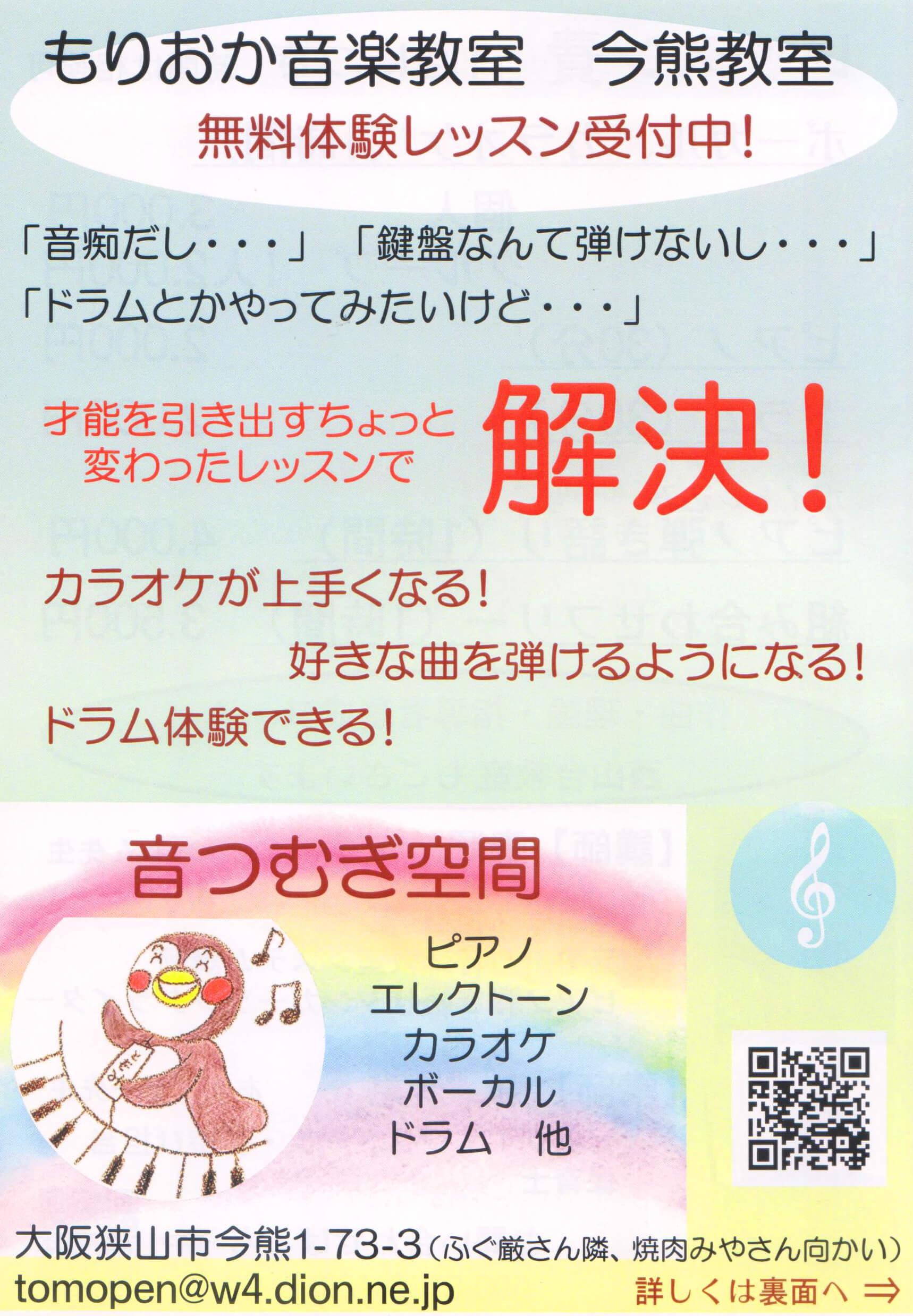 【音つむぎ空間】ピアノ&エレクトーン・ボーカル&カラオケ・ドラム「もりおか音楽教室」 (1)