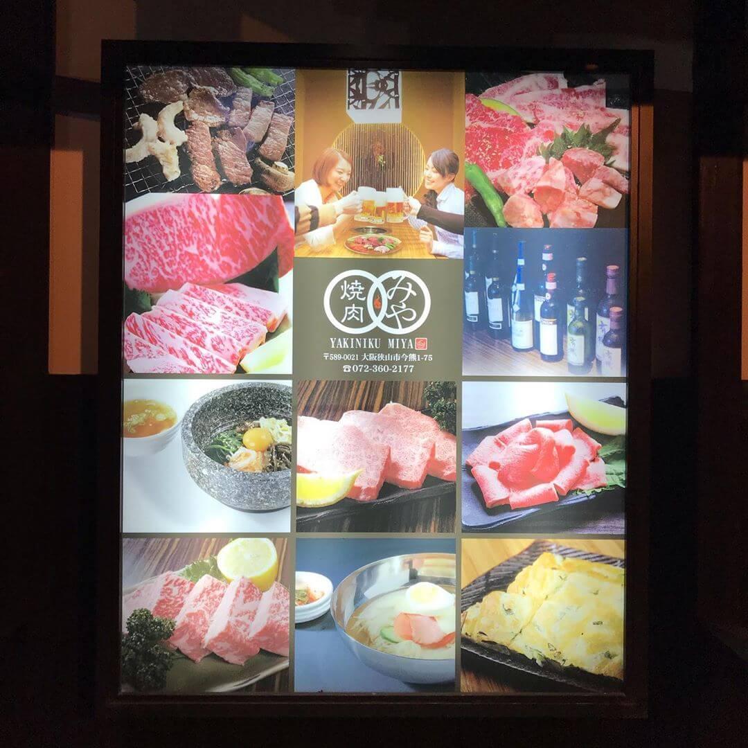 【2月9日(ニクの日)】今熊にある「焼肉みや 大阪狭山店」にお散歩帰りに行ってきました (8)