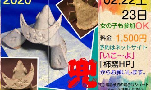 【土育(ツチイク)】柿陶芸教室で「子供・親子陶芸体験」が2020年2月22日・23日に開催 (3)
