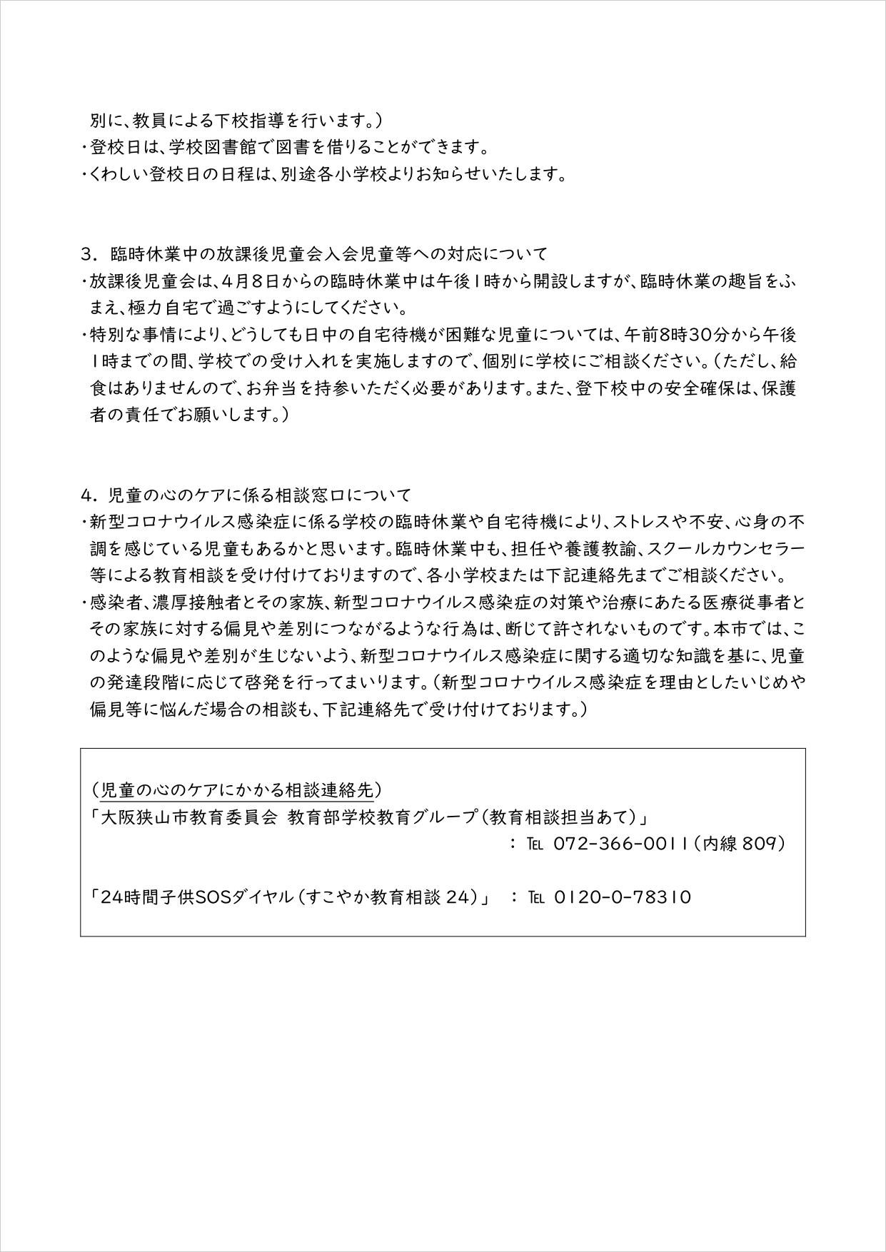 【2020年4月6日付け】臨時休業中の登校日について小学校-(2)