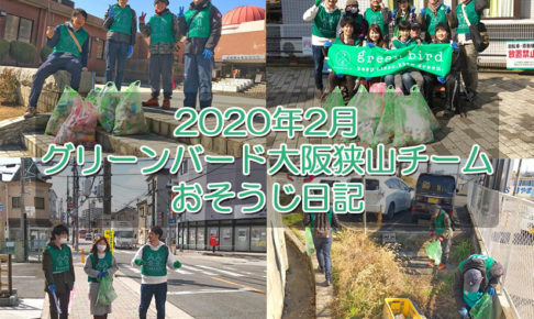【ゴミ拾いボランティア】2020年2月「グリーンバード大阪狭山チーム」のおそうじ日記+3月のお掃除予定