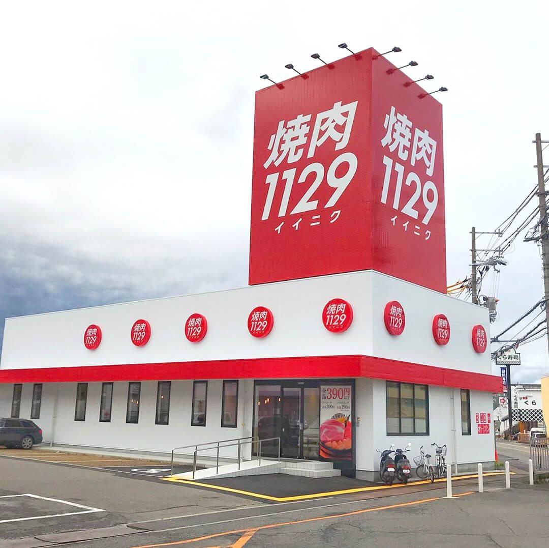 国道310号線沿い「焼肉1129(イイニク)」が2020年3月18日にオープンします (3)