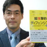 【出版30冊目】藤原-久敏さんの著書「超攻撃的[ディフェンシブ投資]魔法のお金キーワード10選」が2020年3月9日に発売
