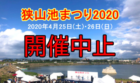 「狭山池まつり2020」新型コロナウイルス感染拡大防止で開催中止
