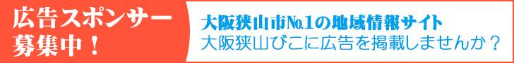 大阪狭山びこ広告スポンサー募集中