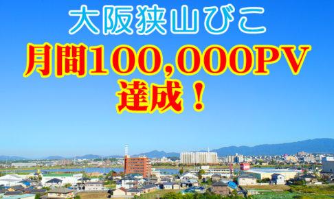 【月間3万PV達成】超地域ローカルサイト「大阪狭山びこ」運営報告