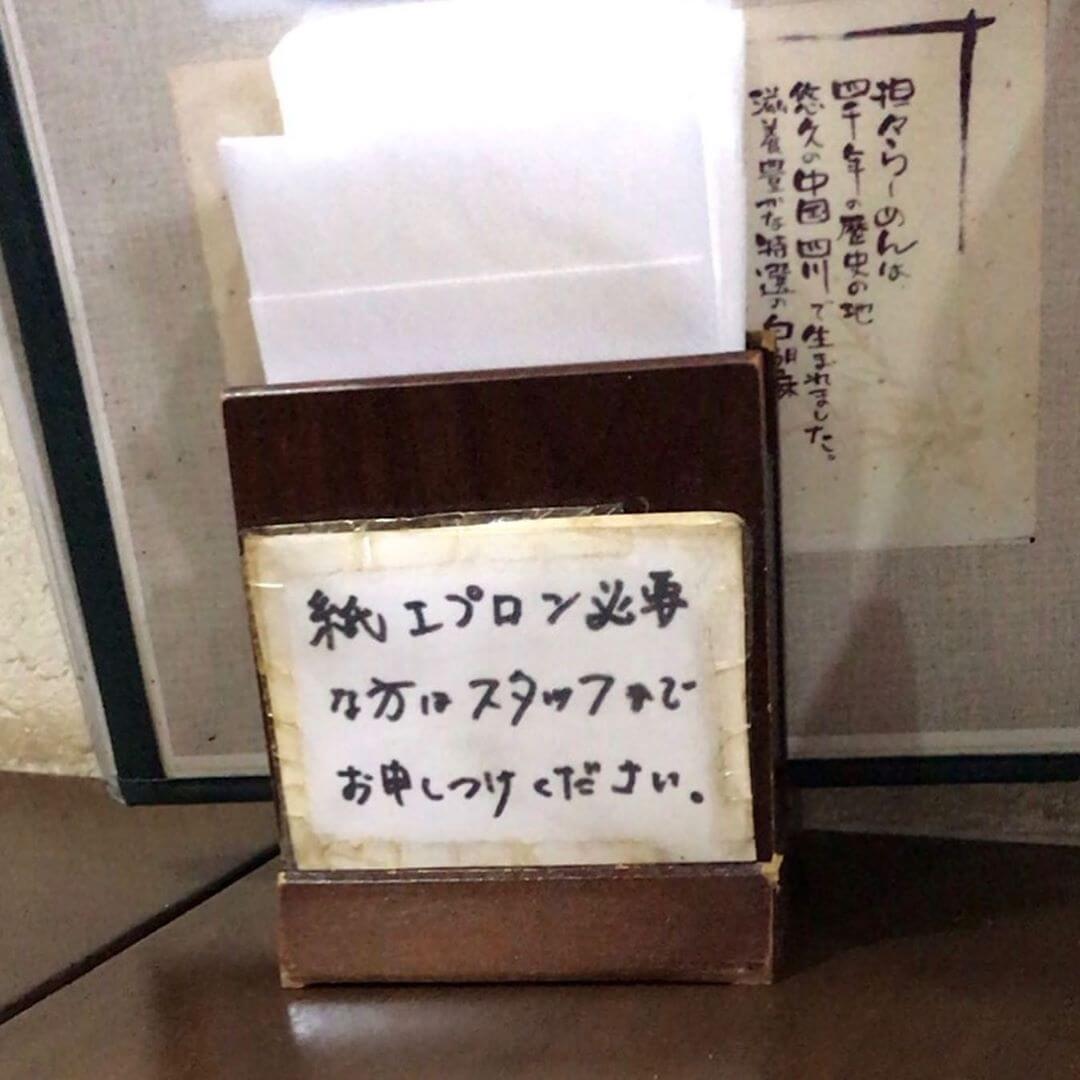四川担々麺】国道310号線沿いにある四川料理のお店「翠陽(すいよう)」さんに行ってきました (6)