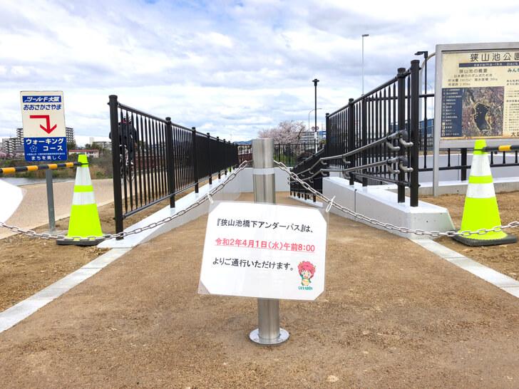 2020-04-01「狭山池橋下アンダーパス」が2020年4月1日より開通 (2)