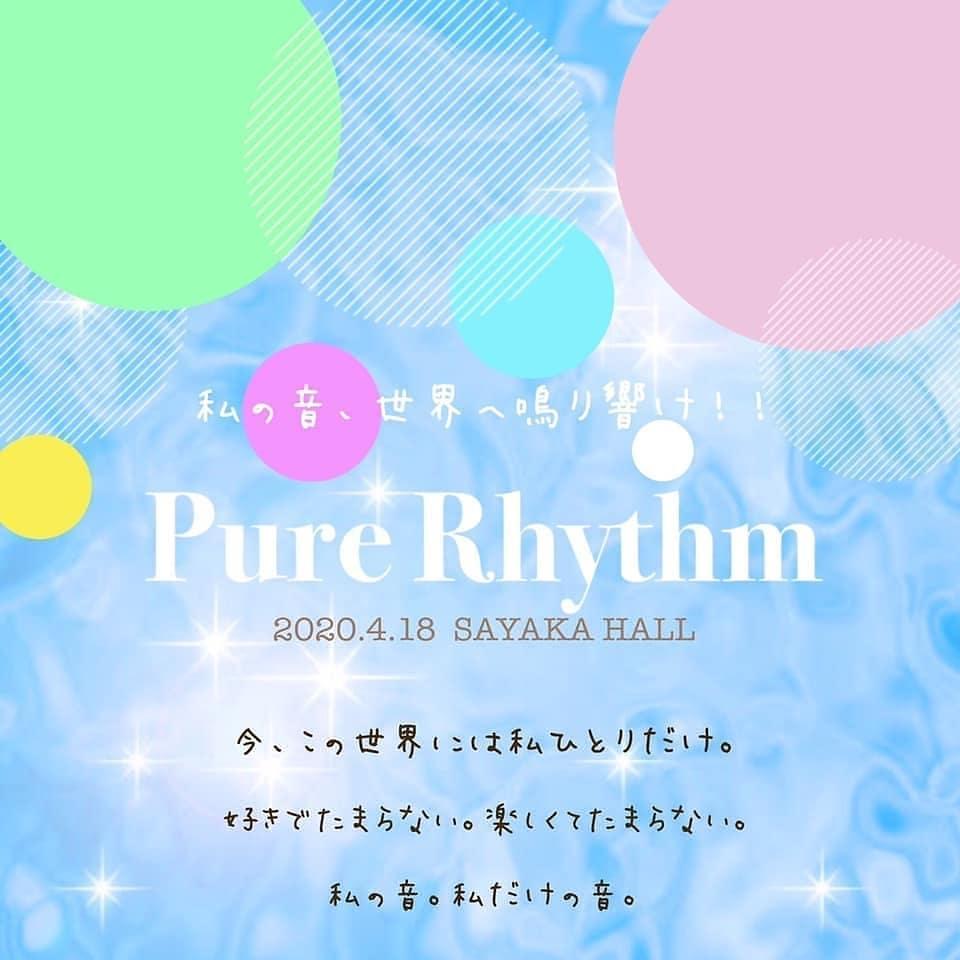 【大阪狭山市の出演者も募集中!】「pure rhythm(ピュアリズム)〜私の音 世界へ鳴り響け!!〜」がSAYAKAホールで2020年4月18日に開催