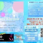 【大阪狭山市の出演者も募集中】新体験型イベント「purerhythm(ピュアリズム)〜私の音 世界へ鳴り響け!!〜」がSAYAKAホールで2020年4月18日に開催