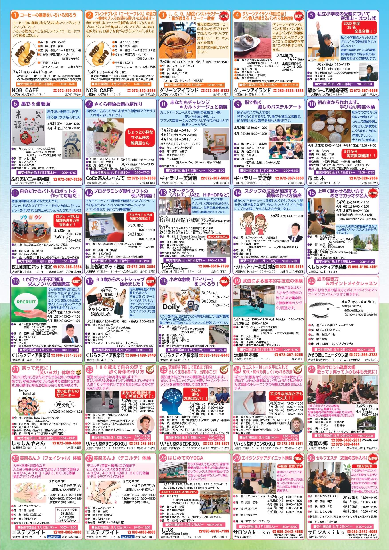 第11回大阪狭山まちゼミ(裏)
