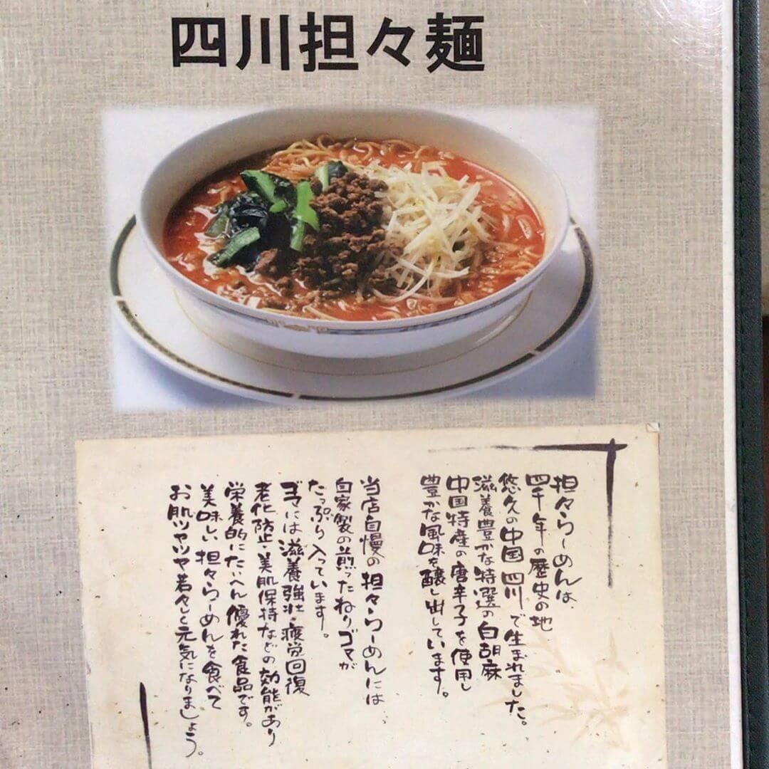 四川担々麺】国道310号線沿いにある四川料理のお店「翠陽(すいよう)」さんに行ってきました (4)