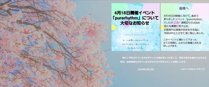 「pure-rhythm」開催中止のお知らせ1 (1)