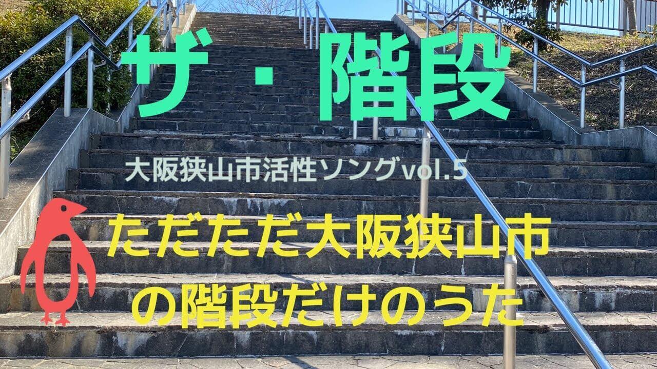 どこにある階段?【大阪狭山市活性発信ソング♪第5弾】シンガーソングライター「森岡 友美」さんが「ザ・階段」を発表