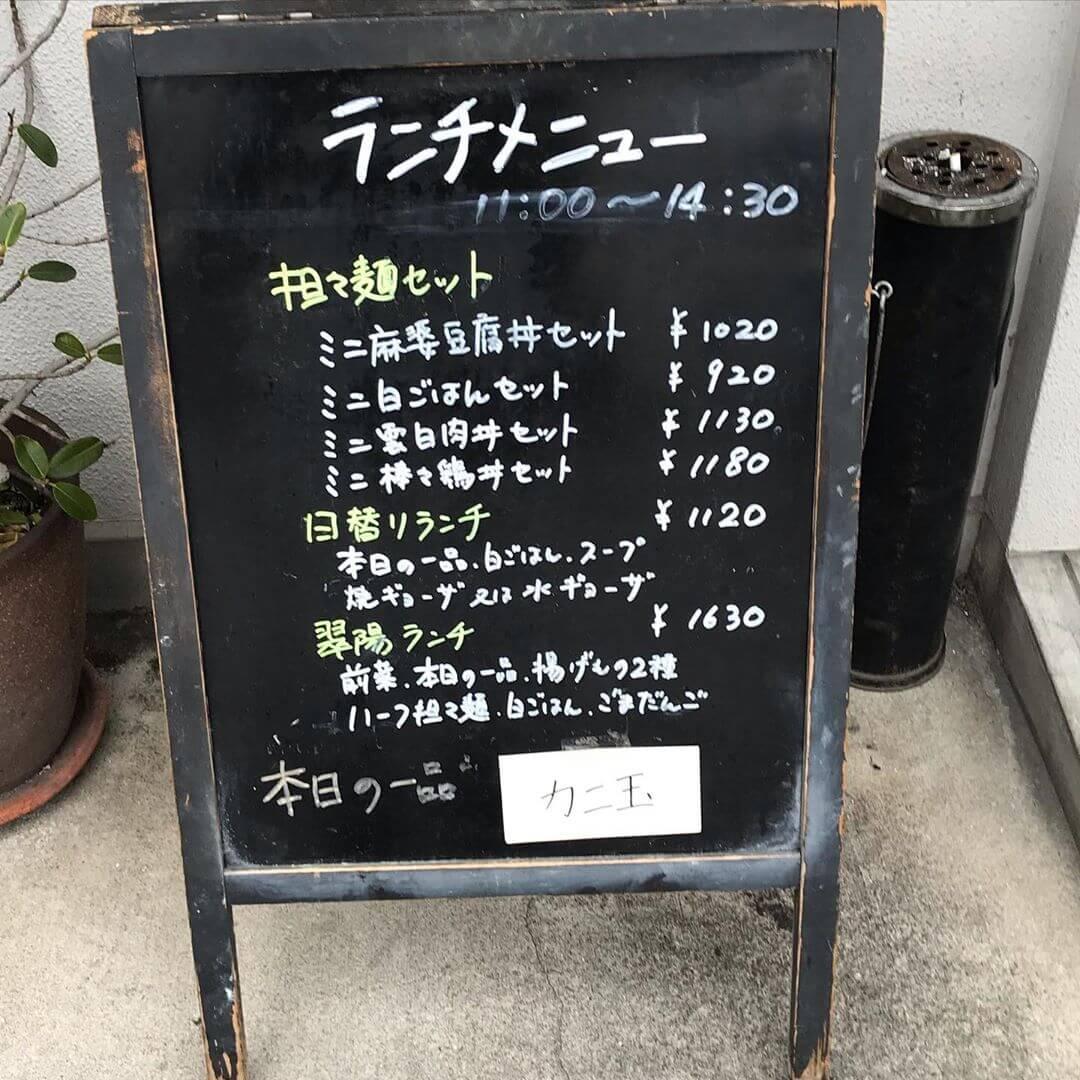 四川担々麺】国道310号線沿いにある四川料理のお店「翠陽(すいよう)」さんに行ってきました (1)
