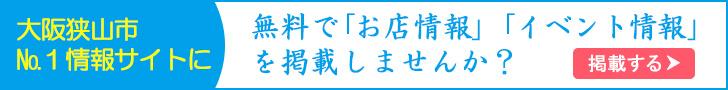 お店・イベント情報・セール・キャンペーン情報掲載お申込み