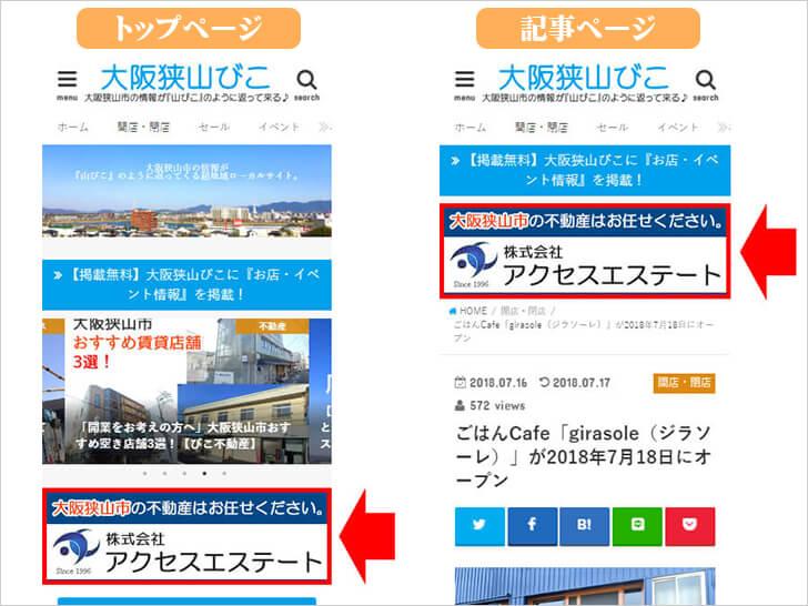 【広告スポンサー募集中】「大阪狭山びこ」に広告を掲載しませんか?
