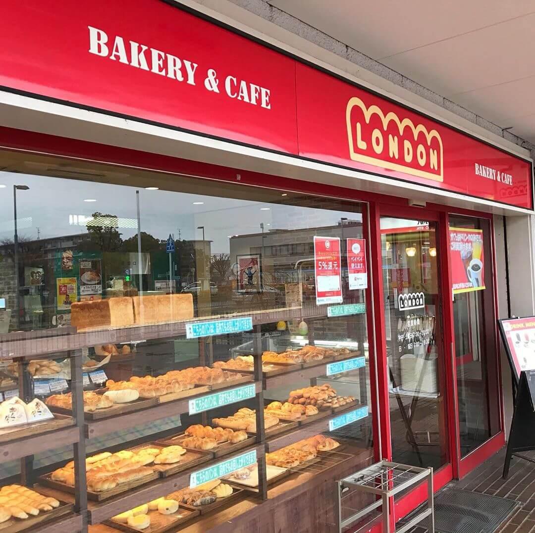 南海高野線 金剛駅の東口(富田林側)にあるパン屋さん「BAKERY & CAFE LONDON(ロンドン)金剛店」に行ってきました (4)