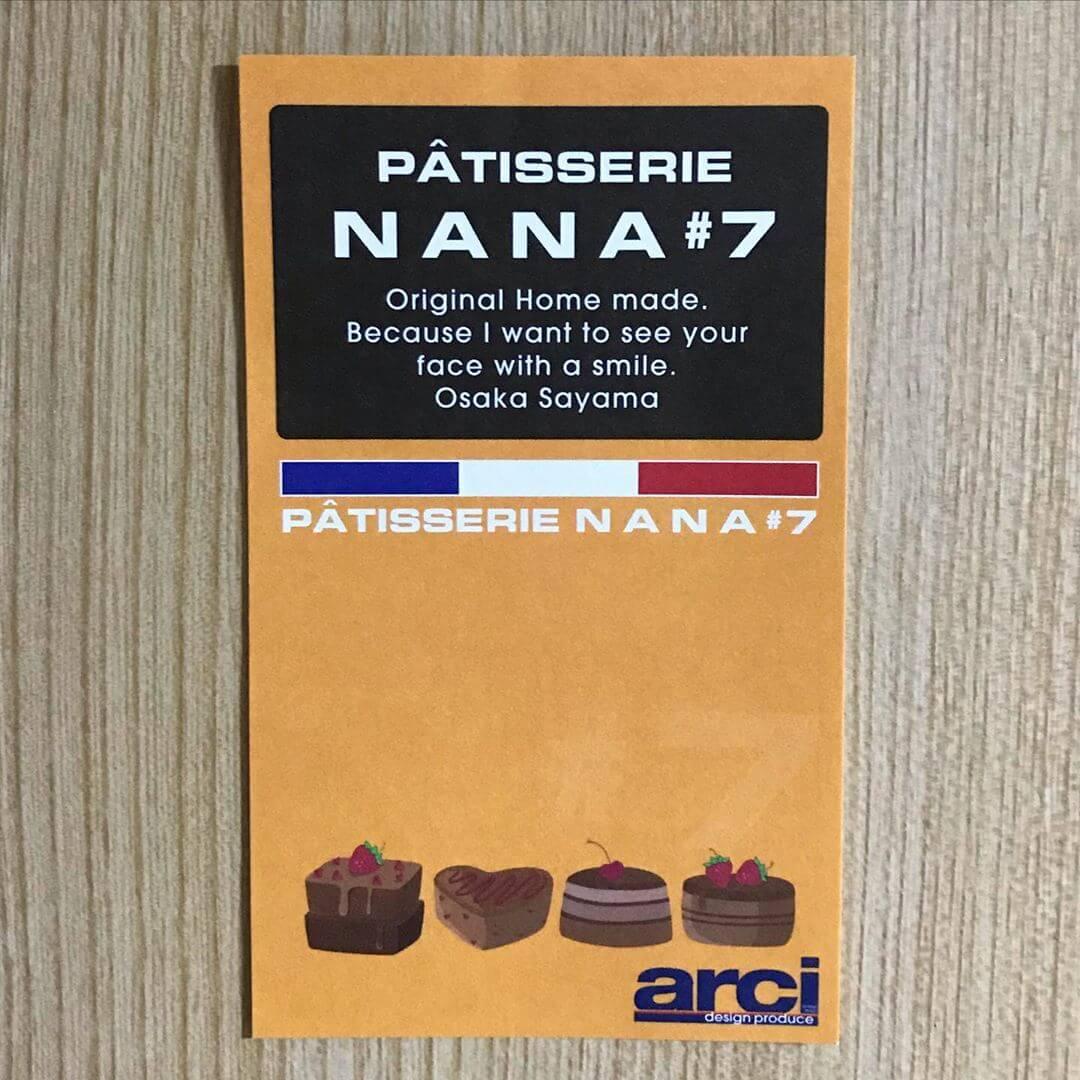 西山台にあるフランス菓子店さん「PATISSERIE NANA#7(パティスリーナナ)」へ散歩途中に行ってきました (8)