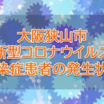 【大阪狭山市】新型コロナウイルス感染症患者の発生状況