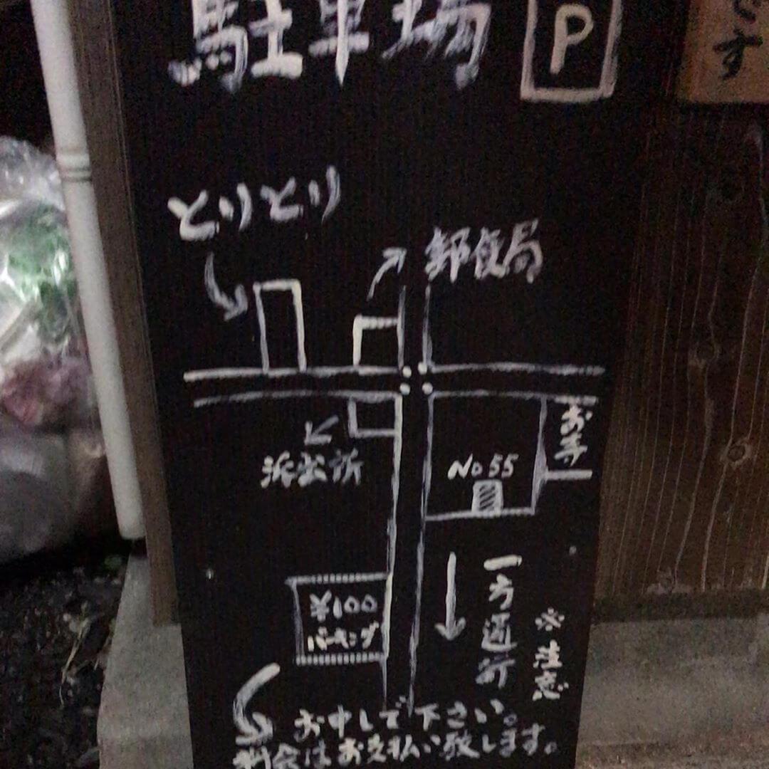 【大阪狭山市役所側】焼き鳥居酒屋「とりとり」さんに散歩帰りに寄ってきたので紹介します (5)