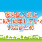 【随時更新】大阪狭山市で新型コロナウィルス感染症感染拡大防止に取り組まれているお店まとめ