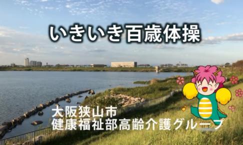 いきいき百歳体操大阪狭山市