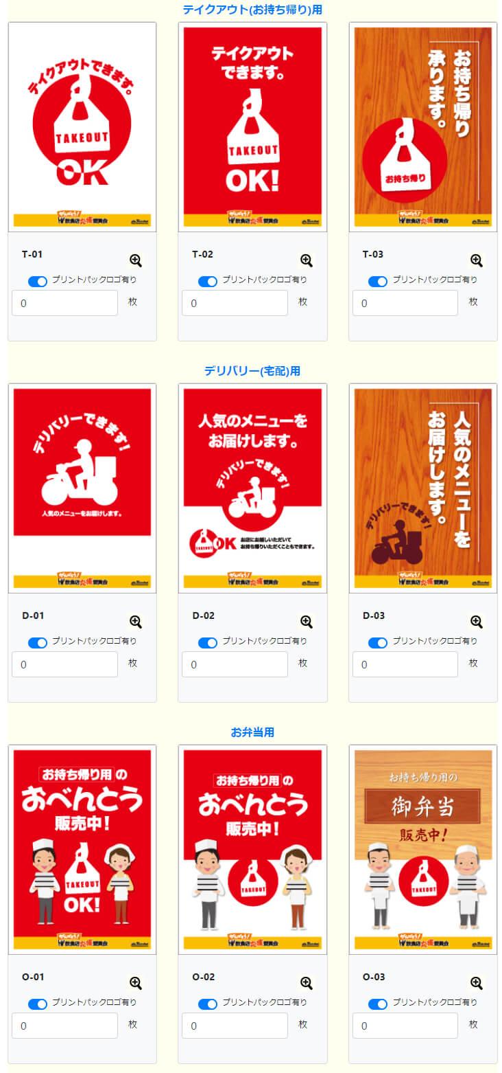ネット印刷会社「プリントパック」が飲食店向けデザインポスターを無料進呈 (2)