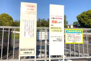 【2020年4月29日~5月6日】新型コロナウィルス感染拡大防止のため狭山池駐車場が閉鎖 (1)