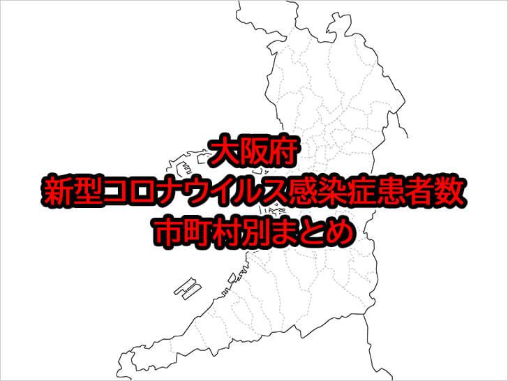 大阪 コロナ 感染 者 数