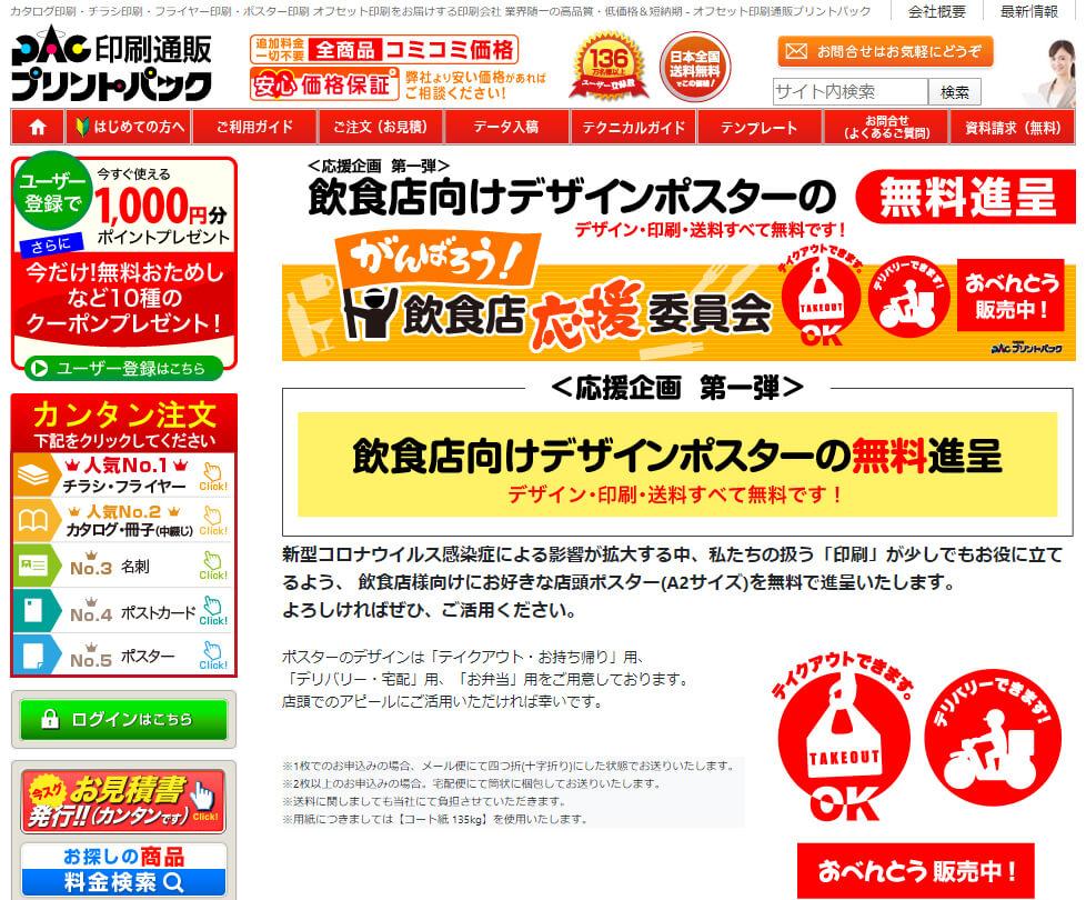 ネット印刷会社「プリントパック」が飲食店向けデザインポスターを無料進呈 (1)