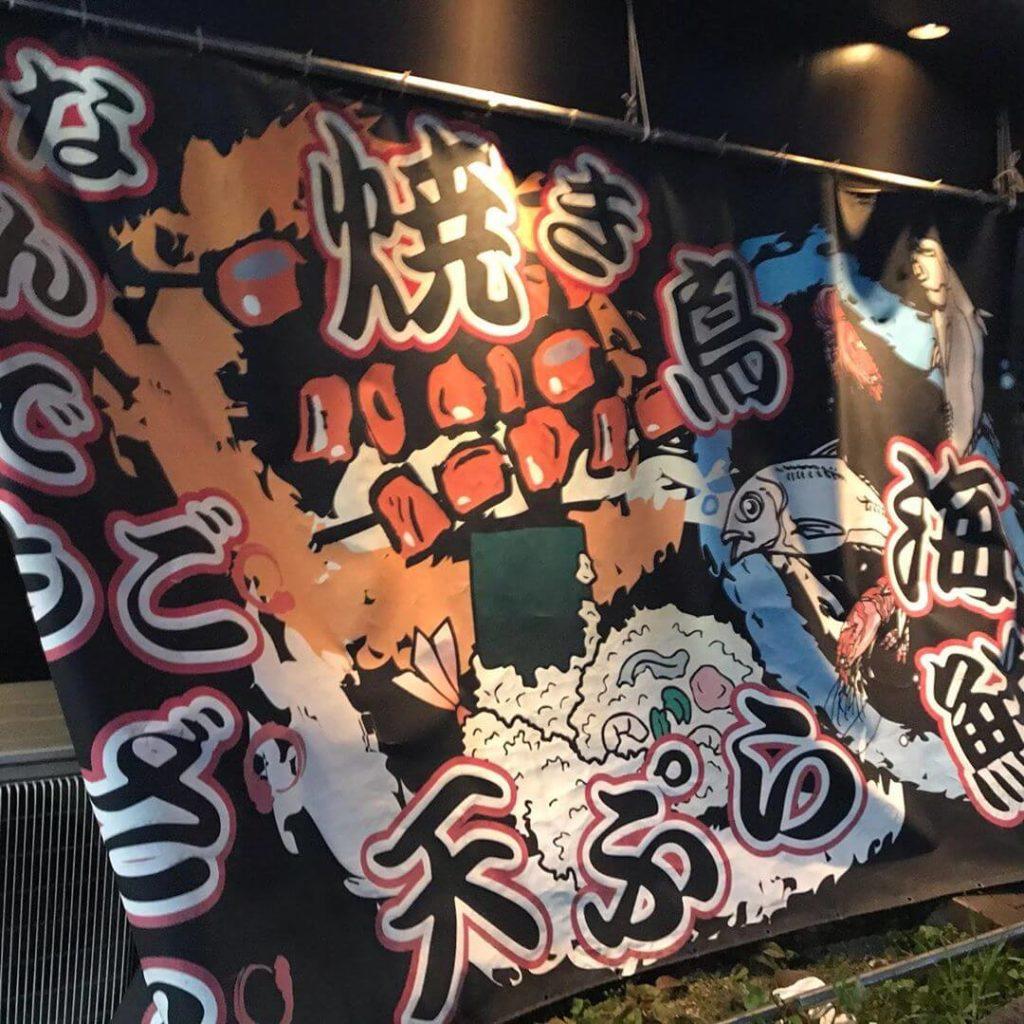 焼き鳥・天ぷら・海鮮【なんでもござれ!】茱萸木にある居酒屋「御座礼(ござれ)」の紹介です (8)