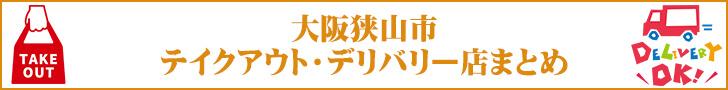 【大阪狭山市】テイクアウト・デリバリー店まとめ