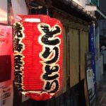 【大阪狭山市役所側】焼き鳥居酒屋「とりとり」さんに散歩帰りに寄ってきたので紹介します (1)