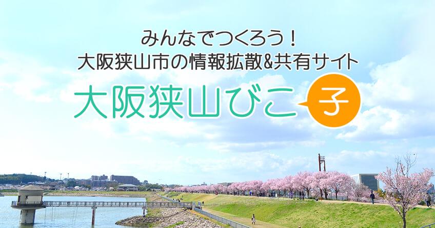 大阪狭山びこ子