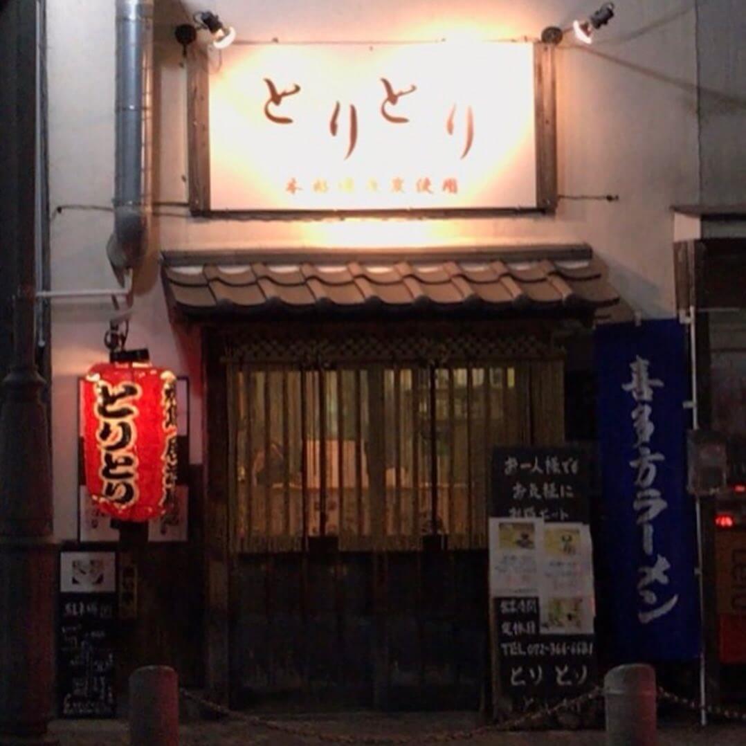 【大阪狭山市役所側】焼き鳥居酒屋「とりとり」さんに散歩帰りに寄ってきたので紹介します (6)